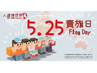 Thumbnail Hong Kong Red Cross - Flag Day 2019